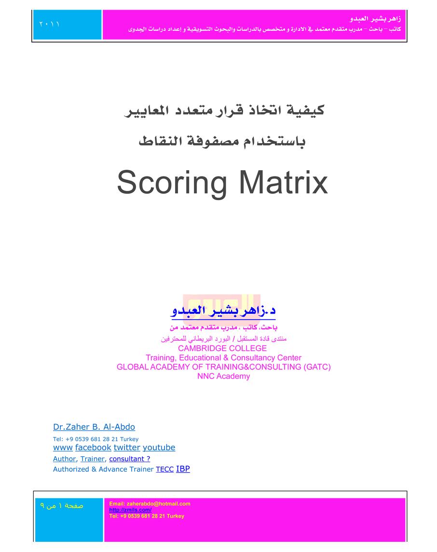 اتخاذ قرار متعدد المعايير باستخدام مصفوفة النقاط …Scoring Matrix