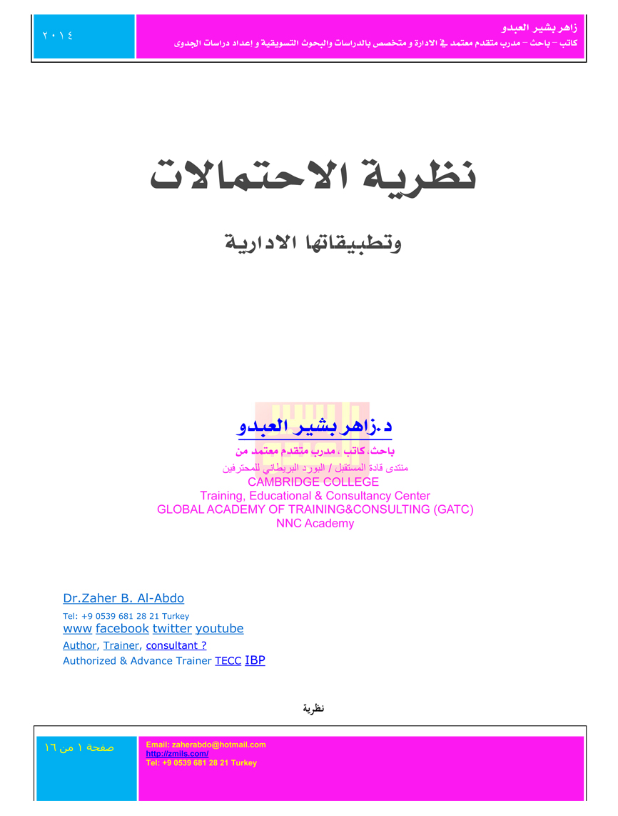 Probability theory and its administrative applications