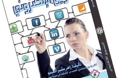 الفصل الاول اسس التسويق الاكتروني من كتاب كل ما تحتاج معرفته عن التسويق الاكتروني