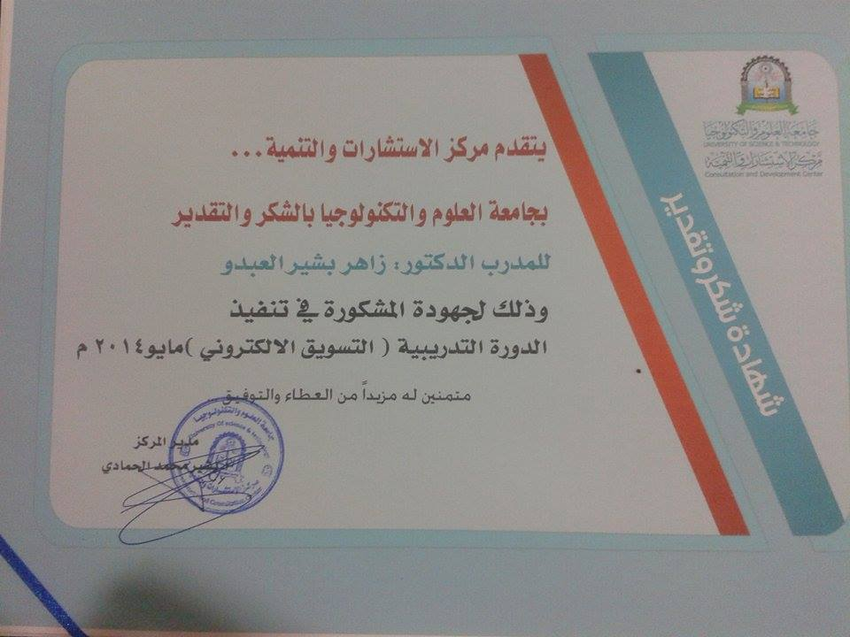 "A certificate of thanks and appreciation from consulting and development center at the University of Science and Technology for Research and Advanced Trainer authorized Zaher Basheer Alabdo for his efforts in the provision and the success of the training course ""E-Marketing"" in May 2014 @ZBABDO #zaherabdo"