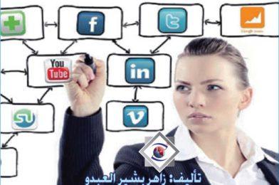 الفصل الثاني تحديات التسويق الالكتروني من كتاب كل ما تحتاج معرفته عن التسويق الاكتروني