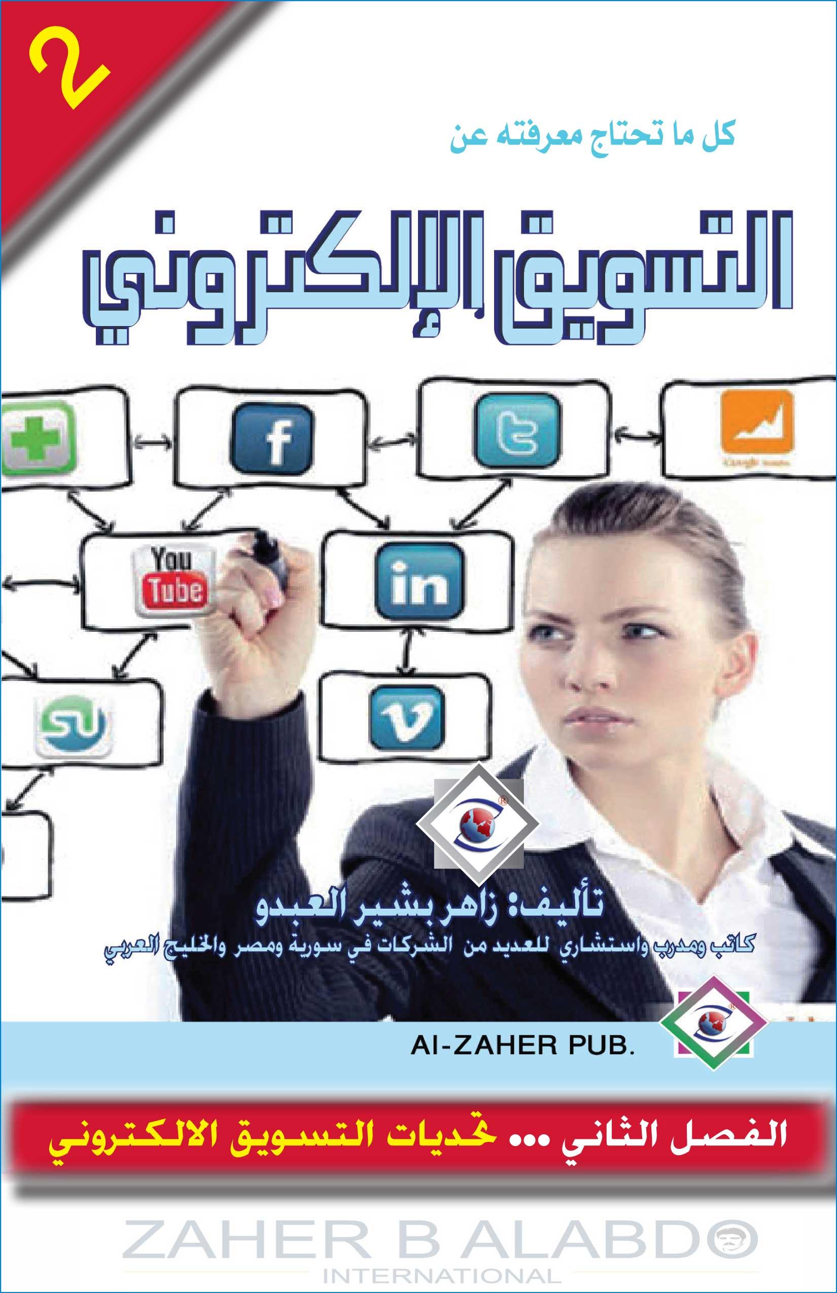 الفصل الثاني تحديات التسويق الاكتروني من كتاب كل ما تحتاج معرفته عن التسويق الاكتروني تأليف المستشار زاهر بشير العبدو