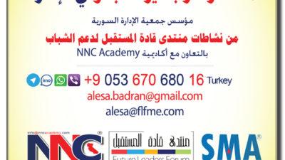منحة زاهر بشير العبدو في الإدارة مؤسس جمعية الإدارة السورية من نشاطات منتدى قادة المستقبل لدعم الشباب بالتعاون مع أكاديمية NNC Academy