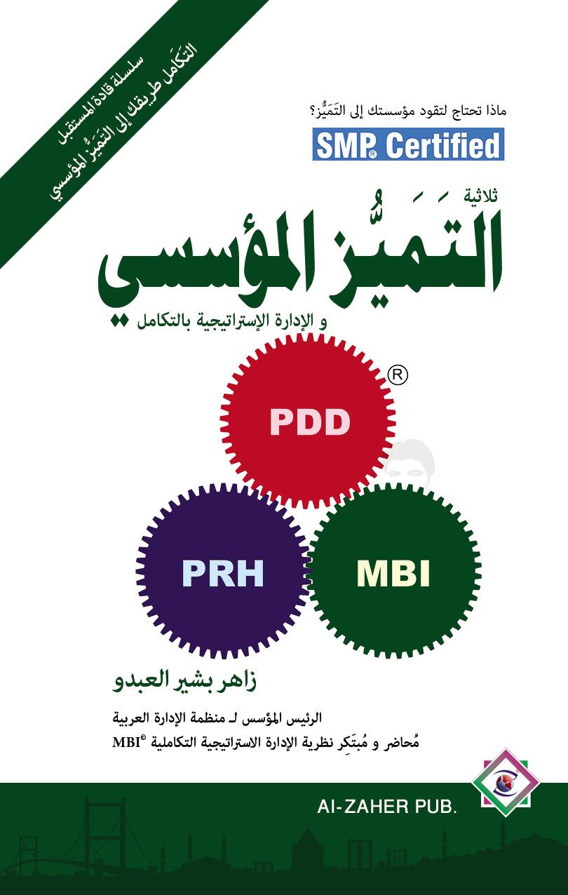 ثلاثية التَميُّز المؤسسي والإدارة بالتكامل The Trilogy of institutional Excellence & Management by integration