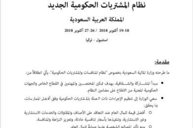 نظام المشتريات الحكومية الجديد السعودي 2018
