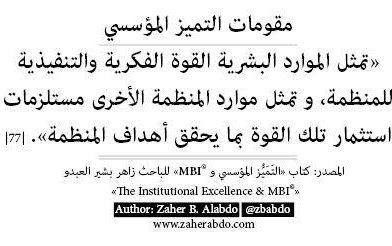 مقومات التميز المؤسسي