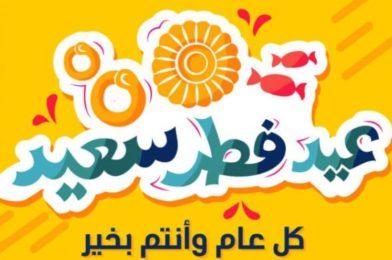عيد فطر مبارك 1441 / 2020