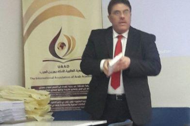 القيادة والتميز المؤسسي جمعية الاكاديميين العرب