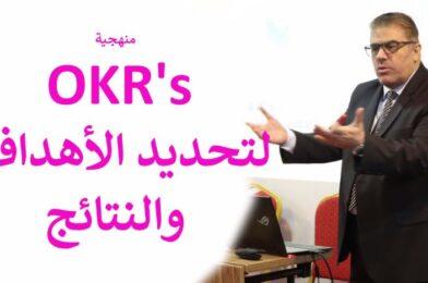 منهجية OKR's لتحديد الأهداف | OKR's for Objectives and Key Results