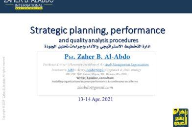 ادارة التخطيط الاستراتيجي والأداء وإجراءات تحليل الجودة