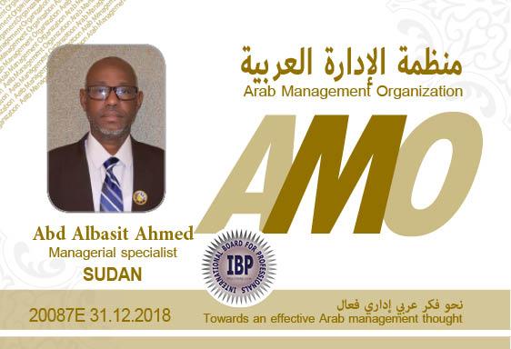 Arab-Management-Organization-Abd-Albasit-Ahmed.jpg