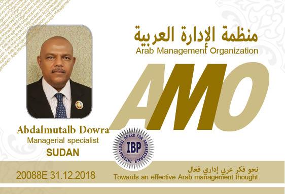 Arab-Management-Organization-Abdalmutalb-Dowra.jpg