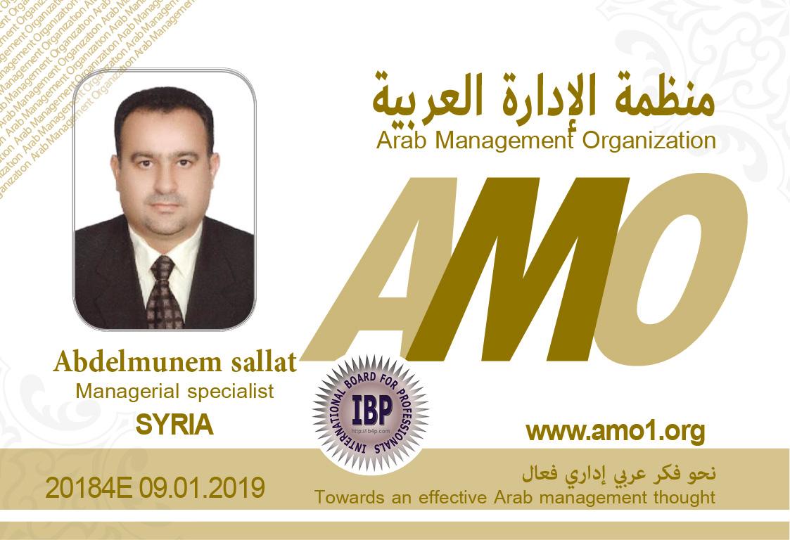 Arab-Management-Organization-Abdelmunem-sallat-1.jpg