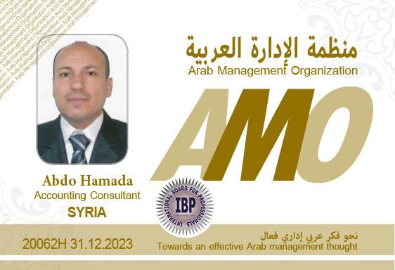 Arab-Management-Organization-Abdo-Hamada.jpg