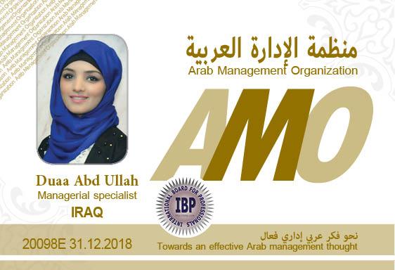 Arab-Management-Organization-Duaa-Abd-Ullah.jpg