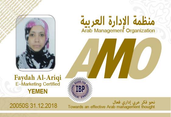 Arab-Management-Organization-Faydah-AlAriqi.jpg