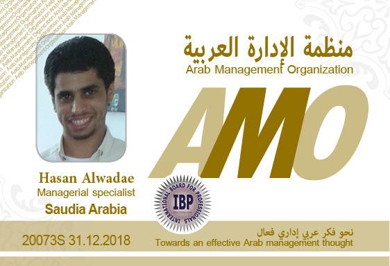 Arab-Management-Organization-Hasan-Alwadae.jpg