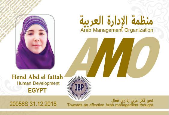 Arab-Management-Organization-Hend-Abd-el-fattah.jpg