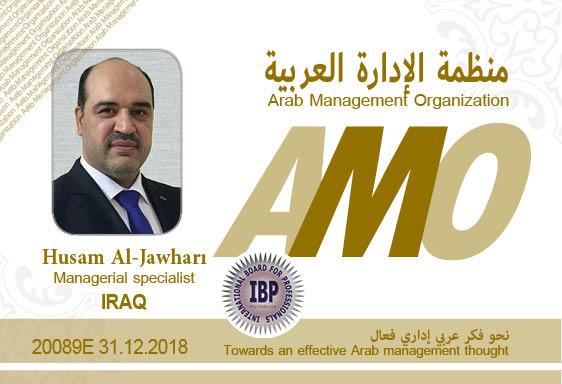 Arab-Management-Organization-Husam-Al-Jawharı.jpg