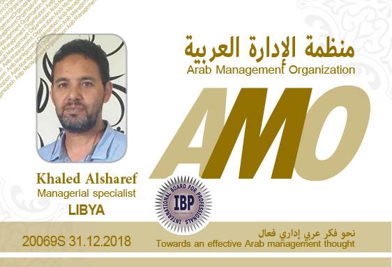Arab-Management-Organization-Khaled-Alsharef.jpg