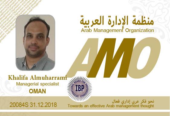 Arab-Management-Organization-Khalifa-Almuharrami.jpg
