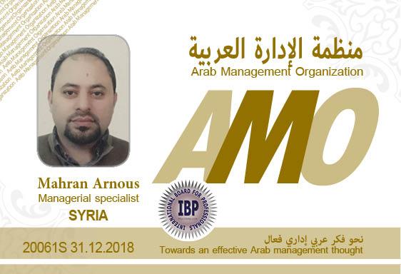 Arab-Management-Organization-Mahran-Arnous.jpg
