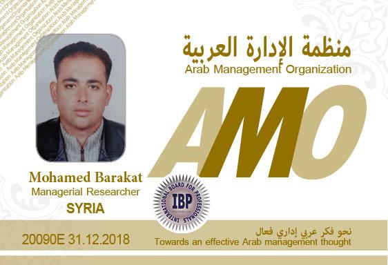 Arab-Management-Organization-Mohamed-Barakat.jpg