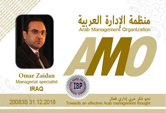 Arab-Management-Organization-Omar-Zaidan.jpg