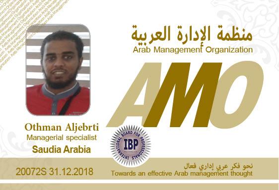 Arab-Management-Organization-Othman-Aljebrti.jpg
