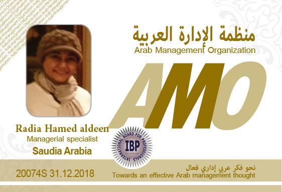 Arab-Management-Organization-Radia-Hamed-aldeen.jpg