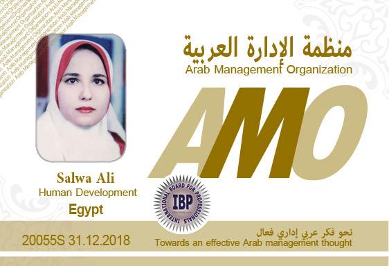 Arab-Management-Organization-Salwa-Ali.jpg