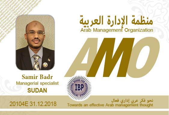Arab-Management-Organization-Samir-Badr.jpg